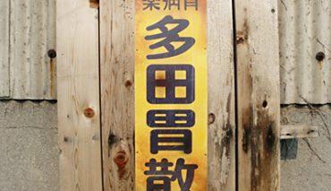 レトロ風看板(多田胃散)r-187307