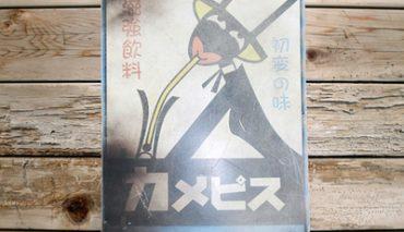 レトロ風看板(カメピス)r-187302