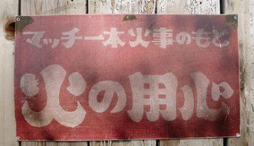 レトロ風看板(火の用心)r-187303