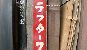 レトロ風看板(ラフター7様)r-187315