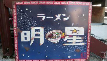 レトロ風看板 (ラーメン明星) r-195202