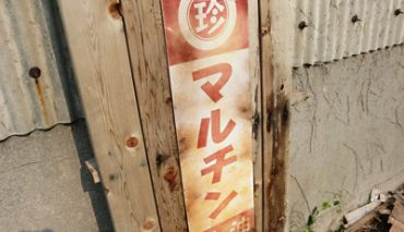 レトロ風看板(マルチン)r-187305
