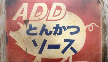 レトロ風看板(とんかつソース)r-187304