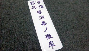 レトロ風看板(消毒徹底) r-195203