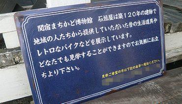 レトロ風看板(関宿まちかど博物館様)r-187316