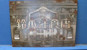 レトロ風看板(鈴木洋食店様) r-187323