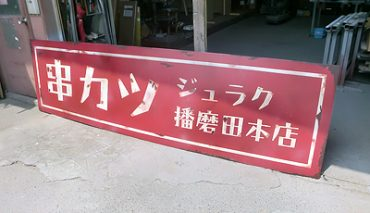 レトロ風看板(串カツジュラク)