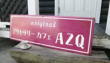 レトロ風看板(アクセサリーカフェ AZQ様)r-187312
