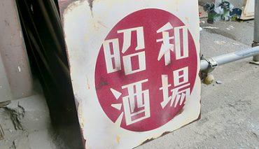 レトロ風看板(昭和酒場様)r-187317
