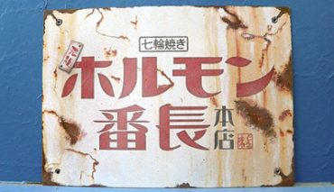レトロ風看板(ホルモン番長様) r-187322