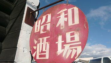 吊り下げ式レトロ看板(昭和酒場様)r-187318