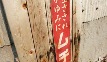 レトロ風看板(ムチ)r-187306