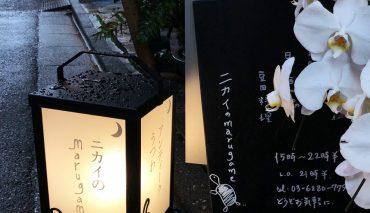 オリジナルオーダー看板(ニカイのmarugame様)