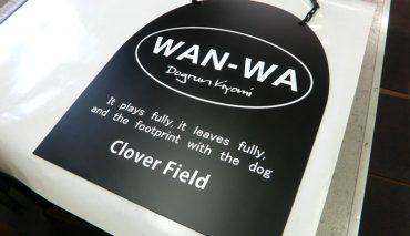アイアン看板(ドッグラン WAN-WA様)