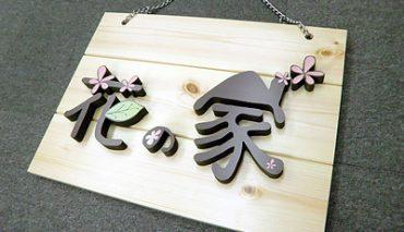 木製看板(花の家様)