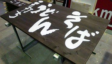 木製看板(手打ちうどん・そば)