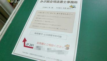パネル看板(みぶ総合司法書士事務所様)p-018061