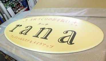 楕円形カットパネル看板(rana様)p-018038