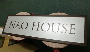 本格ステンレス表札看板(NAO HOUSE様)
