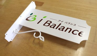 フォリアカスタマイズ看板(i Balance様)a-018035
