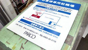 発泡パネル看板(PARCO様)