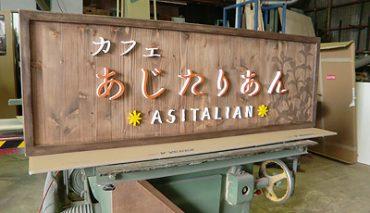木製看板(あじたりあん様)