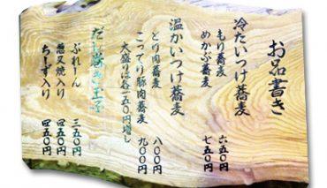 木製看板メニュー(そば 浜寅様)