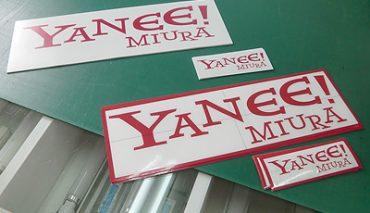 シール(YANEE!MIURA様)