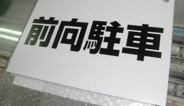 アルミ樹脂パネル看板(前向駐車)