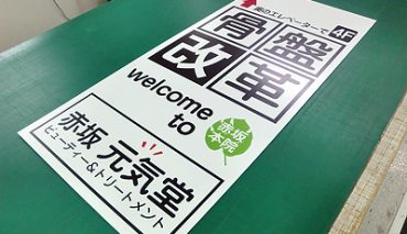 パネル看板(赤坂元気堂様)p-018101