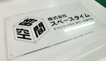 透明アクリル表札看板(株式会社スペースタイム様)h-018001