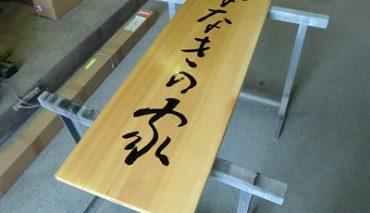 木製看板(ななきの家様)