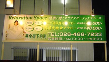 パネル看板(YOSA様)p-018020