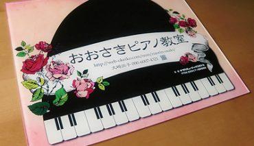 透明アクリルパネル看板(おおさきピアノ教室様)p-018073