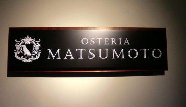 アイアン看板(OSTERIA MATSUMOTO様)