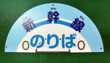 アルミ樹脂パネル看板(新幹線のりば)