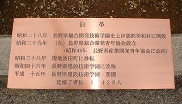 銅腐食表札看板(建設技術学園様2)