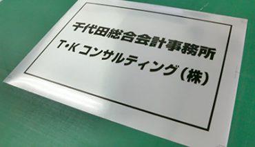 ステン調シール(千代田総合会計事務所様)