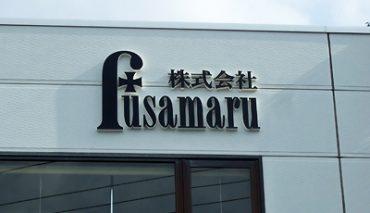 カルプ切文字(株式会社Fusamaru様)