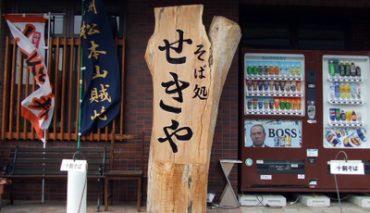 木製手書き看板(そば処せきや様)