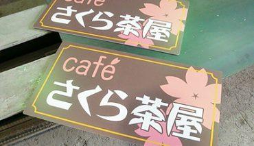 アルミ樹脂パネル看板(カフェ さくら茶屋様)
