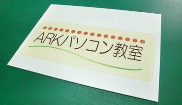 アルミ樹脂パネル看板(ARKパソコン教室様)