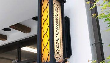 オーダーメイド看板(市之瀬ミシン商会様)a-018025