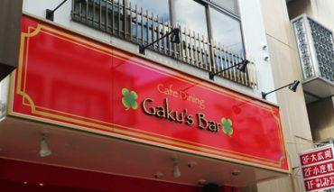 カルプ切文字(Gaku's Bar様)