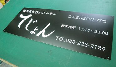パネル看板(韓国レストランてじょん様)p-018085