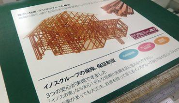 アルミ樹脂パネル看板(イノスグループ様2)