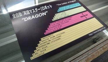 不透明シール(DRAGON)