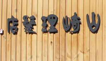 アイアン  オリジナル切文字看板(山崎理髪店様)k-018011