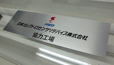 ステン調パネル看板(日本エレクトロセンサリデバイス株式会社様)p-018107