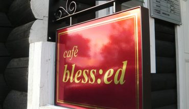 アイアン看板(bless:ed様)a-018034